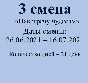 3 смена «Навстречу чудесам»