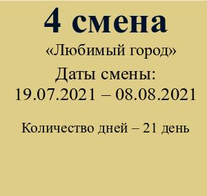4 смена «Любимый город»